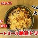 【超簡単!】食べても太らない!石焼ビビンバ風オートミール納豆ドリアの作り方|オートミールレシピ|ダイエットレシピ