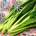 【簡単節約レシピ】小松菜を使って絶品レシピ3選