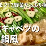 まるでモツ!?野菜たっぷり簡単極ウマ!豚とキャベツのモツ鍋風の作り方
