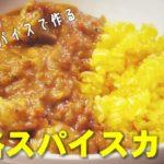 【スパイスレシピ】簡単美味しいスパイスチキンカレー【グルテンフリー】