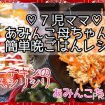 【料理】7児ママ⭐️あみんこ母ちゃんの簡単晩ごはん⭐️卵とシーチキンのにんじんシリシリ♩