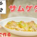 【サムゲタン】韓国料理定番レシピ!圧力鍋で簡単に作れちゃう!