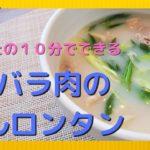 【料理研究家HIROのレシピ】10分で完成。豚バラを使った簡単にできるソルロンタン