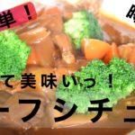 【レシピ】超簡単!時短!料理人が作る美味すぎるビーフシチュー