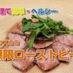 ダイエット料理 簡単ヘルシーレシピ【無限ローストビーフ】