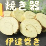 【超簡単】卵焼き器で作る伊達巻き/おせち料理