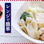 【レンジで時短】簡単ヘルシー鶏もも肉レシピ「鶏すき」の作り方【ダイエット料理】