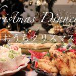 【クリスマス料理】手づくり簡単メニューで おうちクリスマス会🎄/おもてなしにも✨/クリスマスメニュー