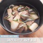 【食物アレルギーレシピ】簡単ねぎとまぐろで作るねぎま鍋【卵・乳・小麦不使用】