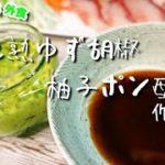 簡単『完熟柚子胡椒と柚子ポン酢』の作り方。【レシピ】【簡単】【飯テロ】