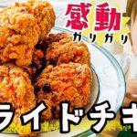 【感動のザクザク食感】韓国チキンの本当においしい作り方!