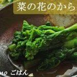 [レシピ動画] ピリッと【菜の花のからし和え】少し辛くてほろ苦い春の味♪ 料理 レシピ 簡単