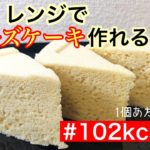 【罪悪感ゼロ】チーズケーキはレンジで簡単に作れます!/おからパウダー/ダイエットレシピ