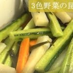 [レシピ動画] 昆布がしみじみ旨い【3色野菜の昆布漬け】きゅうり・にんじん・山芋♪ポリポリいくらでも食べれます♪ 料理 レシピ 簡単