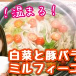 【ずぼら女子レシピ】簡単‼︎白菜と豚バラのミルフィーユ鍋‼︎【飯テロ】