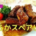 【魔法のレシピ】超簡単 漬け込み不要 柔らかスペアリブ パーティー料理 おつまみ