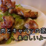 キャベツがもりもり食べれる簡単な鶏肉料理はコレ!絶品!鶏もも肉レシピ|お弁当にも|我が家のお庭の様子