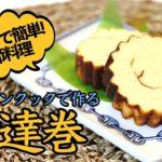 【お節料理】おうちで簡単!伊達巻!クイーンクックレシピ