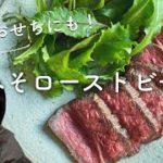 【簡単おせちにも!】みそローストビーフのレシピ・作り方