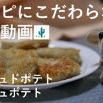 カリカリホクホク  ハッシュドポテト / 簡単 マッシュポテト 【レシピにこだわらない料理動画】