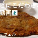 シュニッツェル / おうちの材料で簡単ドイツ料理 【レシピにこだわらない料理動画】