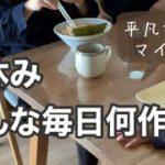 【平凡な主婦の日常】冬休みお昼ごはん/何作ろう