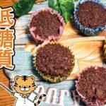 レンジで簡単😍ココア味おからマフィンの作り方【糖質制限ダイエットレシピ】簡単低糖質料理