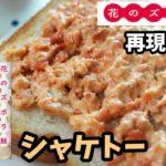 【漫画料理再現レシピ】シャケトースト 花のずぼら飯 ずぼら飯簡単料理レンジレシピ