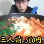 【節約レシピ】簡単トマト鍋の作り方!トマト缶で美味しくできる節約ダイエットメニュー【貯金】
