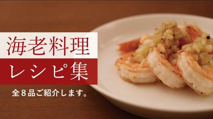 海老料理レシピ集-全8品ご紹介します-