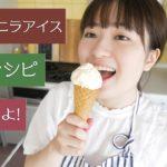 【ハーゲンダッツを超えた!?】絶品バニラアイスの作り方!【簡単レシピ】