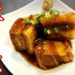 【沖縄 レシピ】豚の角煮 ラフテーの作り方・簡単料理レシピ
