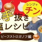 【減塩レシピ】簡単おいしい手抜きレシピ ビーフストロガノフ