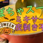 【ハロウィン】簡単かぼちゃスープの料理レシピ