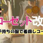 【節約術】節約主婦のクローゼット改革!!お金の貯まる暮らし方~お洋服編~