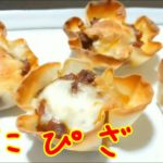 餃子の皮でカレーミニピザ!ミートソースリメイクレシピ【料理一人暮らし】【簡単】