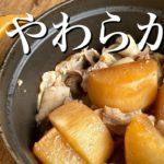 ストウブで豚バラ大根を作れば、こんなに簡単でやわらかいよー(もちろん、おいしい)【ずぼら料理教室】