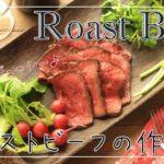 【超簡単】【極上レシピ】【料理レシピ】簡単おいしい!しっとりジューシーローストビーフ 作り方【家庭料理】【基本のレシピ】