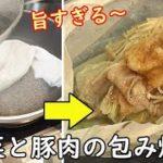 素材の味が濃い!【白菜と豚肉の包み焼き】簡単過ぎるのに旨すぎる!料理 レシピ 簡単
