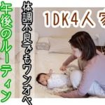 【午後のルーティン😷】腹痛の日👧ワンオペ二人育児 リアルな過ごし方