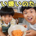 【簡単レシピ】野菜ソムリエが、にんじん嫌いの子供に料理を振る舞った結果・・!?【渡辺裕太】【超簡単】【料理】