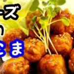 【豚こま レシピ】チーズポークボール 丸めて簡単料理!