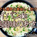 【簡単料理レシピ解りやすく解説】フライパンで簡単旨い「生姜風味のあさり飯」!知っておくと炊飯器無い時や壊れた時、キャンプの時などでも便利なフライパンであさり飯しかも作り方もとても簡単!