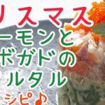 【クリスマスにピッタリ簡単!】サーモンとアボカドのタルタルレシピ