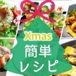 【クリスマス料理】身近な食材で豪華に見えるパーティーメニュー!前日に仕込んで、当日は仕上げ&盛り付けだけの「楽ちんレシピ」を5品紹介。アイラップを活用した簡単調理も♪