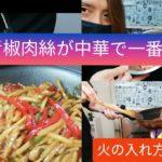 【青椒肉絲】チンジャオロースーの簡単レシピ紹介!
