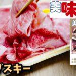 【漫画飯再現】シャブスキー 美味しんぼ ずぼら飯簡単料理レンジレシピ