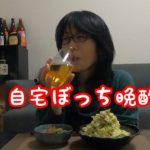 自宅ぼっち晩酌【きゅうたいむ】簡単簡単レシピ料理