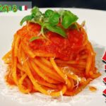 【トマト缶パスタ】基本のトマトソースパスタレシピ簡単プロの味