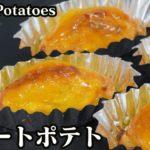 スイートポテトの作り方☆電子レンジとトースターで簡単!洋菓子店のような濃厚スイートポテトのレシピです♪-How to make Sweet Potato-【料理研究家ゆかり】【たまごソムリエ友加里】